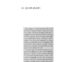 http://archivelab.co.kr/kmemory/GM00022122.pdf