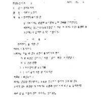 http://archivelab.co.kr/kmemory/GM00062861.pdf