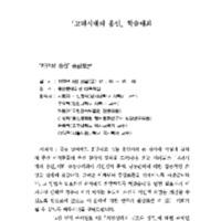 http://archivelab.co.kr/kmemory/GM00020362.pdf