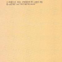 http://archivelab.co.kr/kmemory/GM00024044.pdf