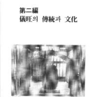 http://archivelab.co.kr/kmemory/GM00021682.pdf