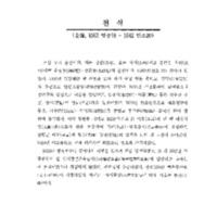 http://archivelab.co.kr/kmemory/GM00022815.pdf