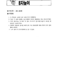 http://archivelab.co.kr/kmemory/GM00022498.pdf