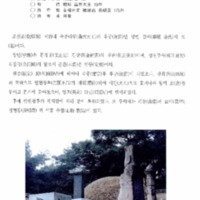 http://archivelab.co.kr/kmemory/GM00021212.pdf