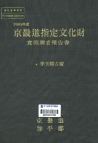 http://archivelab.co.kr/kmemory/GM00024850.pdf