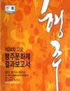 http://text.library.kr/dc2015/dc20150903/dc20150903.pdf