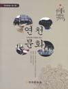 http://text.library.kr/dc2015/dc20150977/dc20150977.pdf