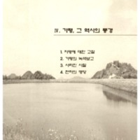 http://archivelab.co.kr/kmemory/GM00024933.pdf