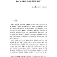 http://archivelab.co.kr/kmemory/GM00023738.pdf