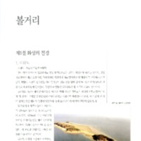 http://archivelab.co.kr/kmemory/GM00020931.pdf