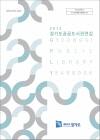 2012년 경기도 공공도서관연감 ; GYEONGGIDO PUBLIC LIBRARY YEARBOOK