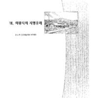 http://archivelab.co.kr/kmemory/GM00022259.pdf