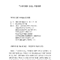 http://archivelab.co.kr/kmemory/GM00020361.pdf