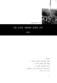 http://archivelab.co.kr/kmemory/GM00025192.pdf