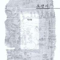 http://archivelab.co.kr/kmemory/GM00023566.pdf