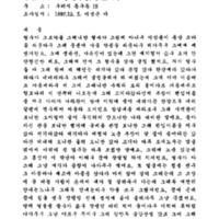 http://archivelab.co.kr/kmemory/GM00022374.pdf