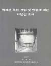 http://text.library.kr/dc2015/dc20150681/dc20150681.pdf