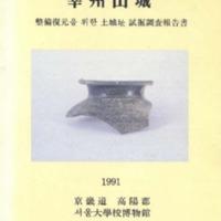 http://archivelab.co.kr/kmemory/GM00025919.pdf
