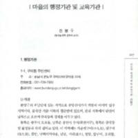 http://archivelab.co.kr/kmemory/GM00025822.pdf