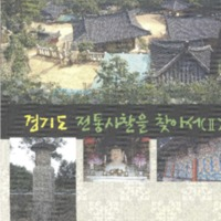 http://archivelab.co.kr/kmemory/GM00023515.pdf