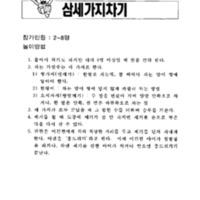 http://archivelab.co.kr/kmemory/GM00022491.pdf