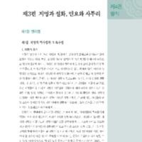 http://archivelab.co.kr/kmemory/GM00020774.pdf