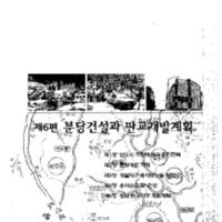 http://archivelab.co.kr/kmemory/GM00022978.pdf