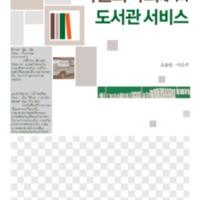 다문화사회에서의 도서관서비스 ; 경기도도서관총서 4