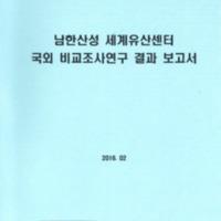 DC20180513.pdf