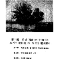 http://archivelab.co.kr/kmemory/GM00020418.pdf