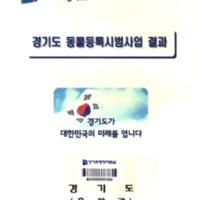 DC00520531.pdf