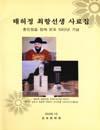 http://text.library.kr/dc2015/dc20150334/dc20150334.pdf