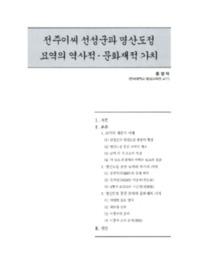 http://archivelab.co.kr/kmemory/GM00025863.pdf