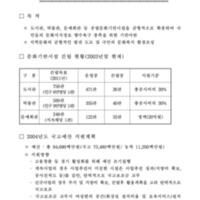 DC20180431.pdf
