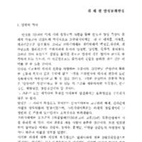 http://archivelab.co.kr/kmemory/GM00020658.pdf