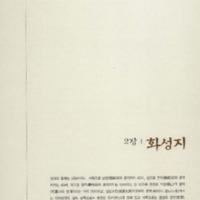 http://archivelab.co.kr/kmemory/GM00025641.pdf