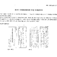 http://archivelab.co.kr/kmemory/GM00025076.pdf