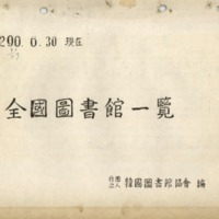 전국도서관일람(全國圖書館一覽) 1957년<br />