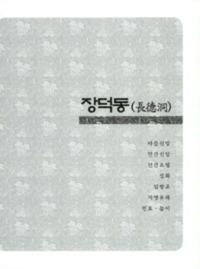 http://archivelab.co.kr/kmemory/GM00025587.pdf