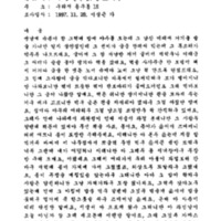 http://archivelab.co.kr/kmemory/GM00022371.pdf