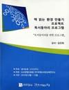 http://text.library.kr/dc0070/dc00700334/dc00700334.pdf