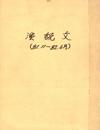 http://text.library.kr/dc0080/dc00800268/dc00800268.pdf
