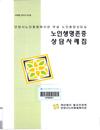 http://text.library.kr/dc0080/dc00800144/dc00800144.pdf