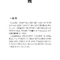http://archivelab.co.kr/kmemory/GM00020979.pdf