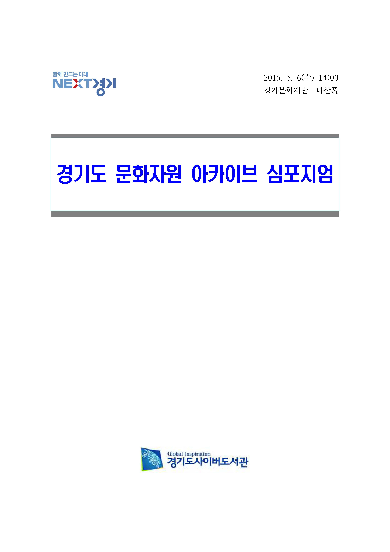 http://text.library.kr/dc2015/dc20150004/dc20150004.pdf