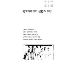 http://archivelab.co.kr/kmemory/GM00025065.pdf