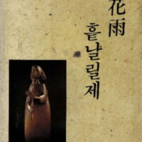 이화우 흩날릴제 ; 강대욱 역사풍류 기행