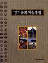 http://text.library.kr/dc2014/dc20140559/dc20140559.pdf