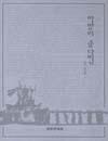 http://text.library.kr/dc2015/dc20150283/dc20150283.pdf