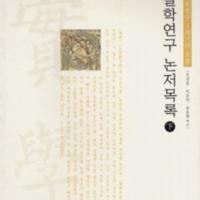 http://text.library.kr/dc0010/dc00100011/dc00100011.pdf